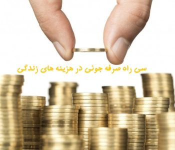 30+ راه برای صرفه جویی در هزینه ها و پس انداز پول حاصل از آن در هر ماه – زندگیتو بساز