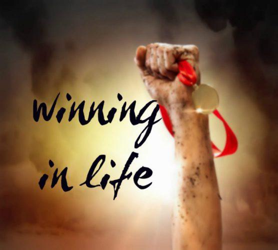 برای کسب پیروزی در زندگی چه کارهایی باید انجام بدهیم ؟