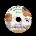 تربیت فرزند و فرزند پروری