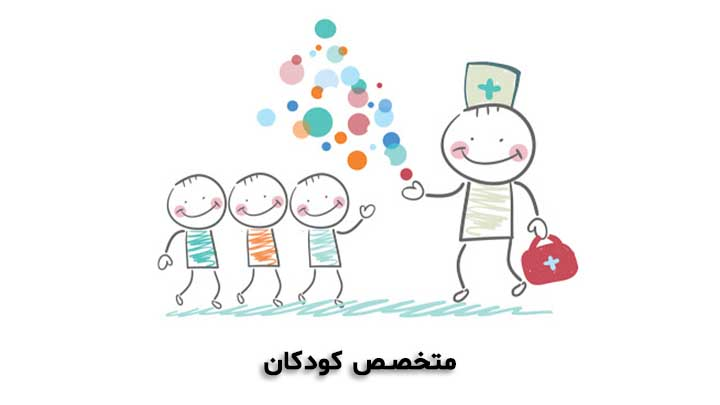 پزشک اطفال