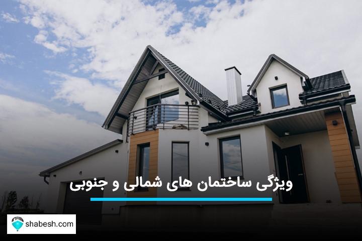 خرید آپارتمان